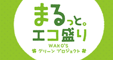 WAKO'Sグリーンプロジェクト